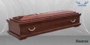погребален ковчег Махагон