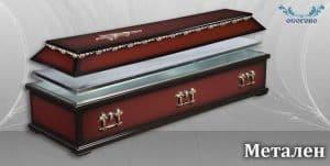 Метален погребален ковчег